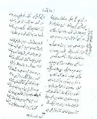 Ustad Sehriyarin El Yazilari - Türkce Qoşular-Birinci Defter