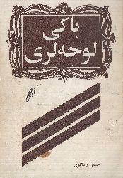 باکی لوحه لری - حسین محمدزاده صدیق - دوزگون
