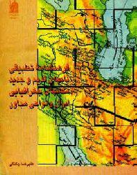 Ferhengenameye Tetbiqiye Namhayi Qedim-Cedid Mekanhayi Cuğrafyayie Iran Ve Nevahiye Mucavir