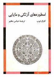 آزتک و مایا اوستوره لری – کارل توب – عابباس موخبیر - AZTEK VE MAYA USTURELERI - Karl Tub - Abbas Muxbir