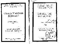 Qaraqalpaq Folk 3 kiril 1978 202