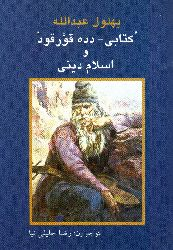 Kitabi Dede Qurqud Ve Islam Dini-Bahlul Abdulla-Çev-Riza Caliliniya-Ebced