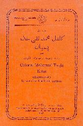 شرح حال کلنل محمد تقی خان پسیان - به قلم چند تن از دوستان و هواخواهان آنمرحوم