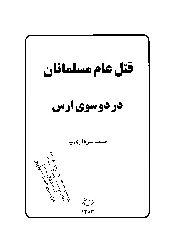 قتل عام مسلمانان در دو سوی ارس- صمد سرداری نیا- qetliame müselmanan der do suye eres - semed Serdarniya