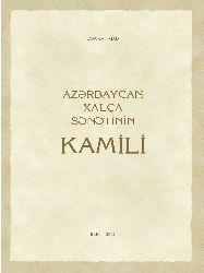 Azerbaycan Xalça Senetinin Kamil Aliyevi-Esmira Fuad-Baki-2006-128s