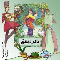 بایراملیق قیزیل بایان - QIZIL BAYAN - Uşaqlar Üçün - Semed Qaramalikli - Ebced - Tebriz-2012