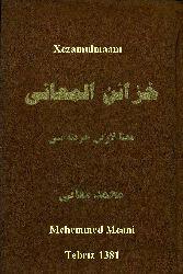 Maanalarrin Xezinesi-Xezainulmaani