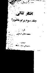 76-Nevhe-Efkri Teqai-Mehemmed Teqaiye Erdebili-528