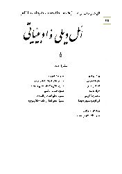 El Dili ve Edebiyati-08-Behzad Behzadi-Ebced Turuz 1382-743s