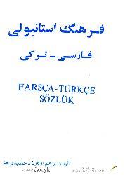Ferhengi Istanbuli-Farsca Türkce Sözlük-Ibrahim Olqun-Cemşid Direxşan-Latin-Ebced-1985-402s