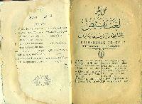 Osamanlıca-fransaca luğat - ditionaire Tefeyuz - Ottoman-Francais - Luğati tefeyyuz - eli nezima - osmanlıcadan fransacaya luğat – 1228 - hicri