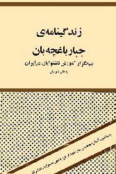 Zindeginameyi Cabbar Bağçaban-Bünyanquzari Amuzişi Naşinevayan Der Iran-Be Qeleme Xodeş-Fars-197s