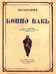 Köhne Bakı - Hüsenqulu Sarabski
