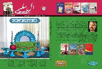 El Bilimi Dergisi-Say.110-111-Bayram-Ağlar Güler Ay-1398-Elirza Serrafi-Ebced-Tebriz-1398-150s