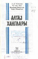 Altay Xalqları-Yaqub Mahmıdlı-Kiril-Baki-1996-96s