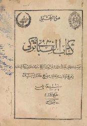 Kitabi Elifbayi Türki - Türkcenin Elifba Kitabi – Derslik -Afgnistan -Ebced-1299 -72s