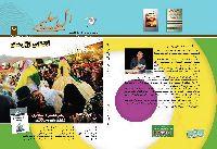El Bilimi Dergisi-Say.98-Qaşqay-Özel Sayı-Bayram Ayi- 1396-Ebced-Tebriz-1396-289s