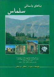 بناهای باستانی سلماس – مهرداد رحمانی اهرنجانی  - SALMASIN ESKI ABIDELERI - Ehrvanli Mehrdad Rehmani - Fars Ebced - Turuz 2014