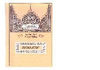Nesihetler-Rizaetdin Fexretdin-Özbekce-Kiril-2003-104s