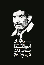 Shehriyar-Türkce-Sızlayar Ehvaıma Sübhe Qeder Tarım Menim-Yasan-Nurullah Purşerif-Ebced-1992-546s