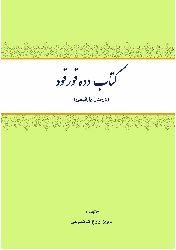 Kitabi Dedequrqud-Diresden Yazqısı-Işləyən-Perviz Zare Şahmeresi-Ebced-1392-152s