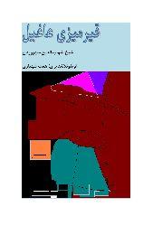 Qırmızı Ağıl-Şex Şahabiddini Söreverdi-Işleyen-Himmet Şahbazi-1392-22s
