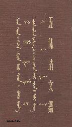 Beş Dilliq Manchuca Lughet-1655sMoğolca Araçılığıyla Mançucaya Keçen Bazi Türkce Kelimeler üzerine (Alimcan Inayet)