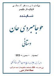 Şahbende-Xocam Berdixan Ertekisi Aşqabad Ebced Türkmence 1993 194